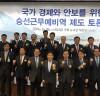 황주홍 위원장, 국가 경제와 안보를 위한 승선근무예비역 제도 토론회