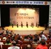 제 46회 강진군민의 날 기념행사 성료