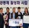 여수 청년SEA너지마을, 청년공동체 활성화경진대회 '으뜸상'