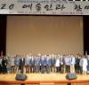 """순천대,""""2020 예술인과 한마당""""행사 기념식 개최"""