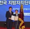 광주시, 2018전국 지자체 일자리 종합대상 수상