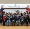 전주시자원봉사센터, 새해 글로벌 봉사활동 스타트!