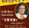 순천대, 12월 5일 '제20회 파루인문학당' 개최