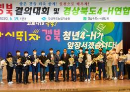 경북농업의 주역... 청년 4-H 신규회원 모집