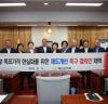 『쌀 목표가격 현실화를 위한 제도개선 촉구 결의안』채택
