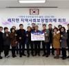 나주 세지면 지역사회보장협의체, 올해 첫 회의 개최