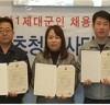 광주제대군인지원센터, 목포에서 기업체 인사담당자 개최