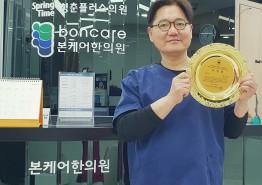 [서울] '기적의 골타요법' 유홍석 원장..'우수기업인대상' '보건복지부 상' 수상