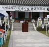 함평군 독립운동가 일강 김철 선생 추모식 거행