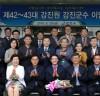 강진군민 등 200여명 참여 속 강진원 강진군수 이임