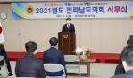 전라남도의회, 2021년 시무식