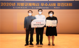 부산시, 규제혁신 경진대회 2년 연속 수상… 인센티브 8천만 원