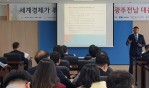 """""""세계경제가 주목하는 신시장 인도, 광주전남 대응전략 """"세미나 개최"""