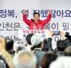 유정복 인천시장 후보, '300만 시민캠프'선거사무소 개소식