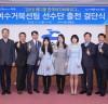 여수거북선팀, 엠디엠 한국 여자바둑리그 정규리그 '우승'