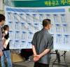 '1석3조의 기회' 서울시, 2018년 취업 취약계층 일자리박람회 개최