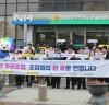 구례군선관위,조합장선거돈선거근절유관기관 합동 캠페인