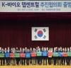 K-바이오랩센트럴의 최적지는 바이오 메카 대전으로