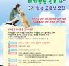제 3기 반려동물 매개활동 관리사 교육 수강생 모집