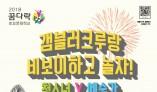[서울] 청소년과 예술가의 만남, 꿈다락 토요문화학교 '갬블러크루랑 비보이하고 놀자'