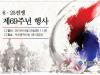 나라를 위한 희생과 헌신, 평화와 번영으로 보답하겠습니다