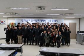 민주노총 공공운수노조 전라남도청소년미래재단지회 출범