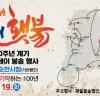 전남동부보훈지청, '독립의 횃불 릴레이 봉송행사' 19일 순천시에서 개최