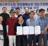 전남농기원, 무화과 떡 상품화 업무협약 체결