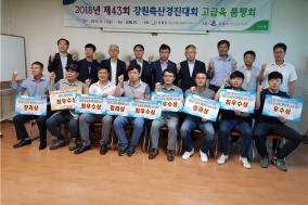 2018년「제43회 강원축산경진대회」한우∙돼지고기 품평회 개최
