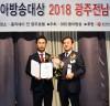 담양군 이병노 자치혁신국장, 제7회 DBS 동아방송대상 모범행정부문 '대상'