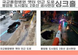장재성의원, 광주 싱크홀 2017년 대비, 132% 증가 발생