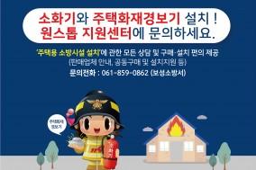 전남 보성소방서, 주택용 소방시설 설치'원스톱 지원센터'운영