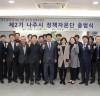 나주시, '민·관 협치'제2기 정책자문단 출범