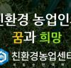 순천대 친환경농업센터, 대학 운영기금 10억 지원