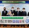 신우철 완도군수, 대한민국 CEO 리더십 '대상' 수상