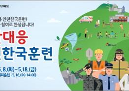 [경북] 도, 2018 안전한국 훈련으로 재난대응 최고역량 확인