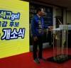 '전남교육 희망대장정' 고석규 전남교육감 후보 선거사무소 개소식