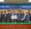 구례군-전국공무원노동조합 단체교섭 상견례 개최
