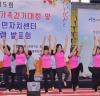 여수시 쌍봉동 다섯 번째 주민화합 행사 '성황'