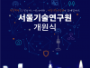 서울시,지자체 최초'기술연구원'출범,기술혁신의 허브 역할