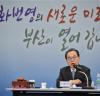 """오거돈 부산시장, """"한반도 평화시대 대비, 차분히 준비하자"""""""