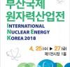 [부산] 2018 부산국제원자력산업전 역대 최대 규모로 열려