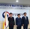 광주시, 국가안전대진단 최우수기관 선정