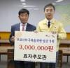 전주효자추모관, 코로나19 착한 나눔운동 '동참'