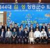 김성 전남 장흥군수 29일 퇴임