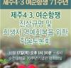순천대 여순연구소, '제주4·3, 여순항쟁 진상규명 및 희생자 명예회복을 위한 학술토론회' 개최