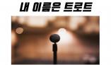 드라마 '내 이름은 트로트' 이틀만에 3천여명 지원..'아이돌부터 토로트가수 까지