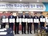 담양군, 서울시․6개 자치구·aT 등 GMO로부터 안전한 학교급식 위한 업무협약