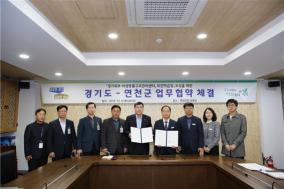 경기도–연천군, 자연생태 보호·교육 인프라 '경기북부 야생동물구조관리센터' 조성 맞손