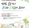 서울시, 늦깎이 배움으로 새 인생 시작한 시민 감동스토리 담은 '시화전'